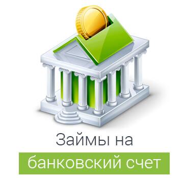 займы на банковский счет