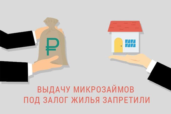 Запрет на выдачу займов под залог жилья
